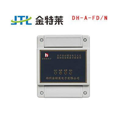 剩余电liu式电qi火灾监控探测器DH-A-FD/N(fei独立式)-电qi火灾监控系统