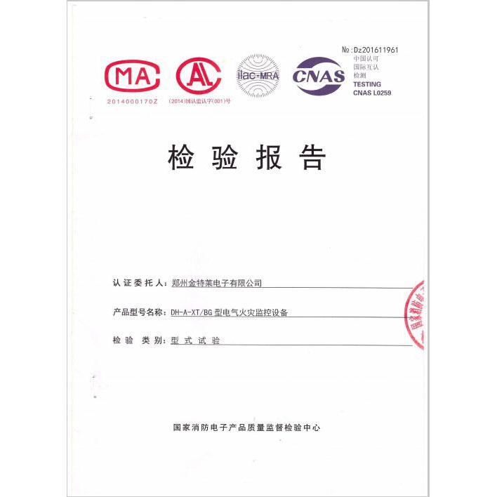 DH-A-XT/BG型电气huo灾监控设备检验报告
