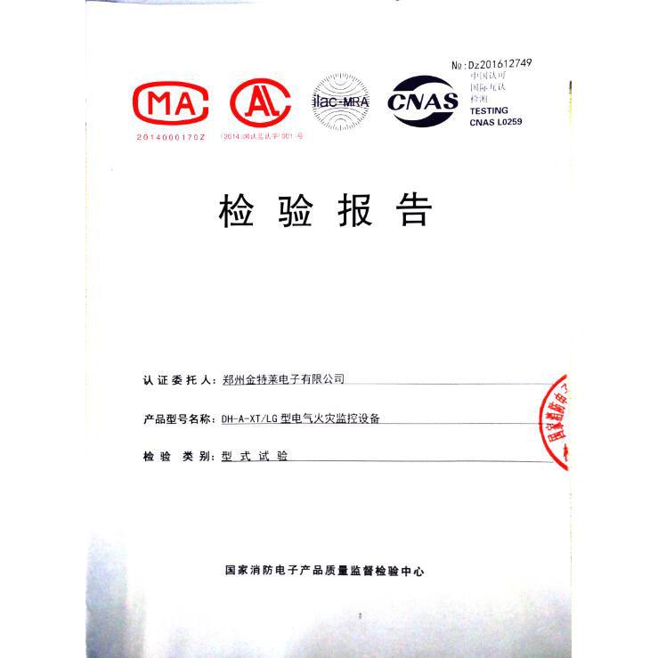 DH-A-XT/LG型电气火灾jian控设bei检验报告
