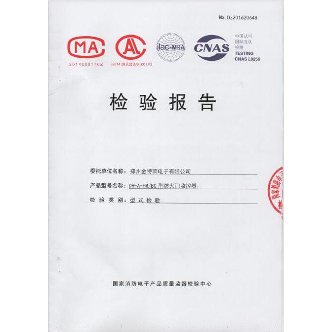 DH-A-FM/BG型防火门jian控器检验报告