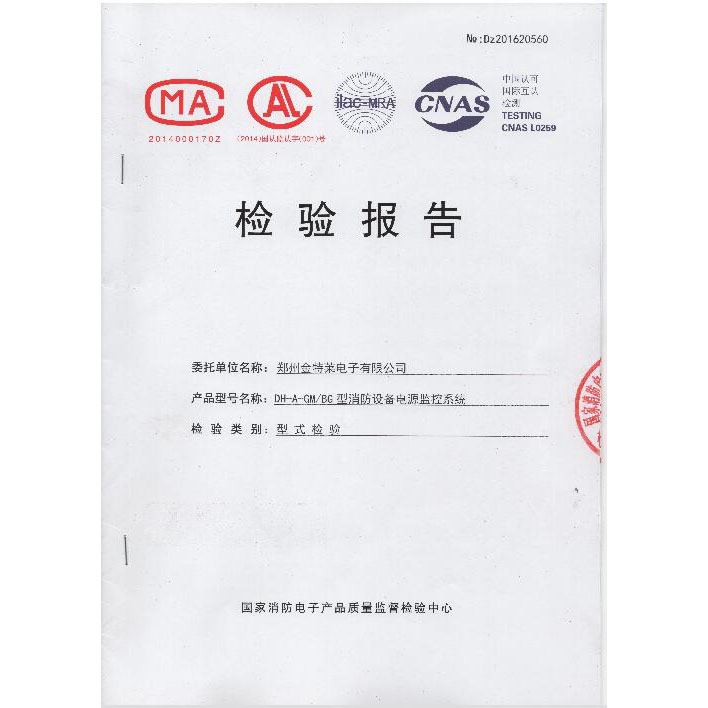 DH-A-GM/BG型消防she备电yuan监控系统检验bao告