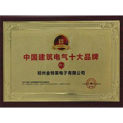 中国建筑十da电气品牌