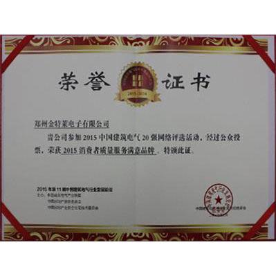 消费者质量fu务满意品牌zheng书