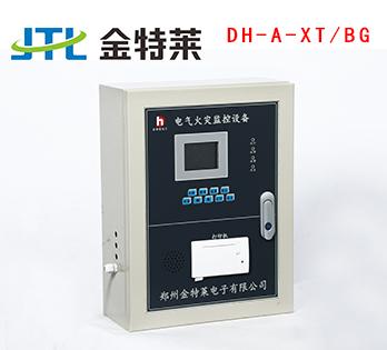电气火zai监控设备DH-A-XT/BG (壁挂)