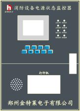 消防设备电源状态监控器DH-A-GM/BG(壁挂式)