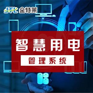 智慧用电安全管理系统
