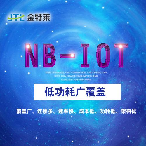 nb-iot智慧消防