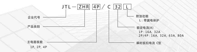 JTL-ZHR智慧断路器型号