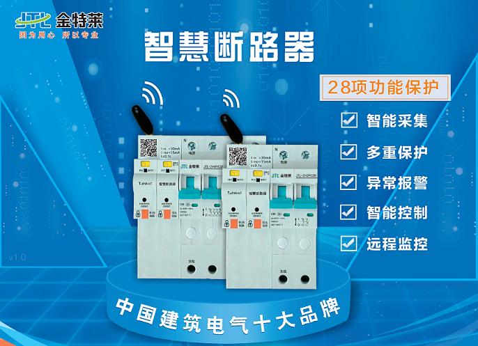 JTL-ZH澳门新葡新京官方网站断路器