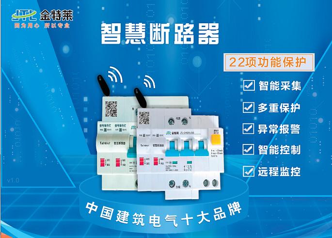 JTL-ZHR澳门新葡新京官方网站断路器