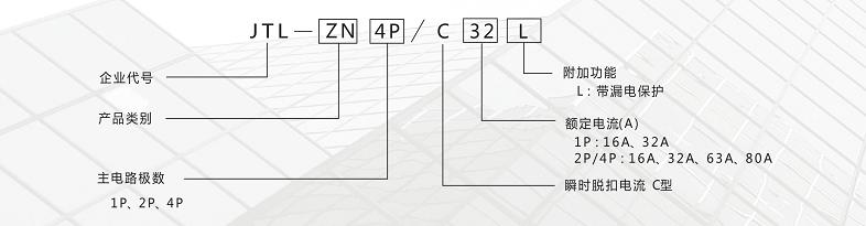 JTL-ZN澳门新葡新京官方网站断路器型号